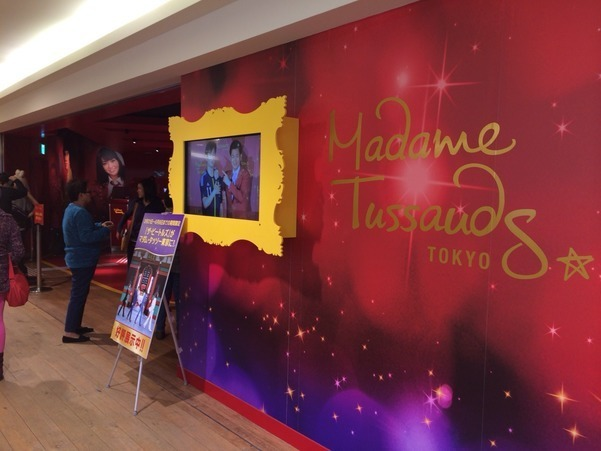 Madame Tussauds Tokyo
