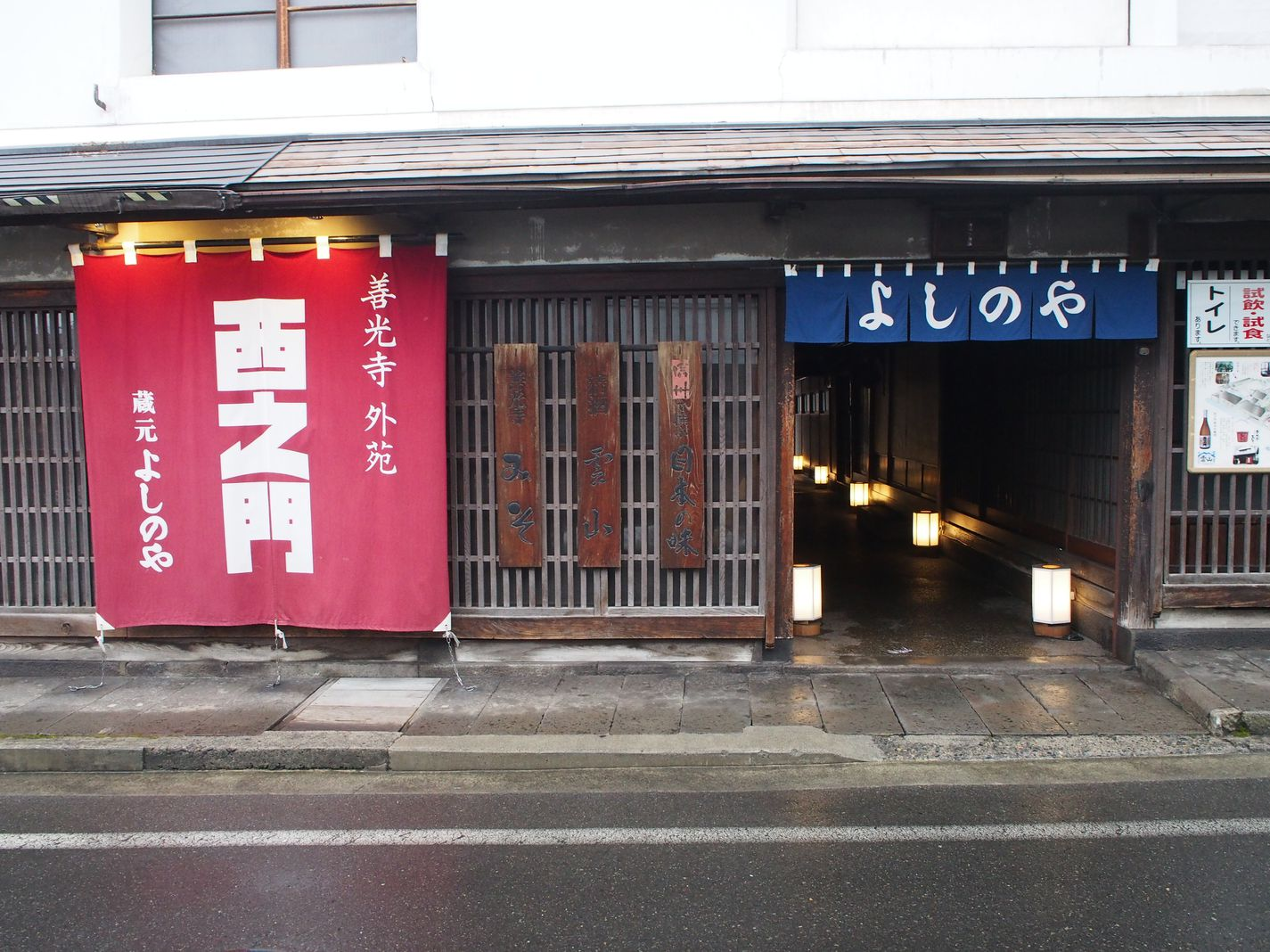 Zenkoji Gaien Nishinomon Yoshinoya